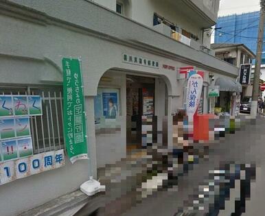 横浜洪福寺郵便局