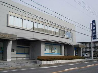滋賀銀行石部支店