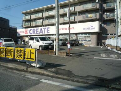 クリエイトS・D旭今宿西町店