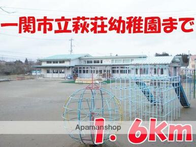萩荘幼稚園