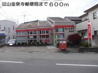 富山金泉寺郵便局まで600m