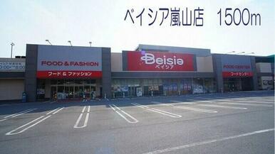 ベイシア嵐山店