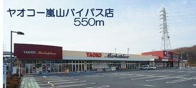 ヤオコー嵐山バイパス店