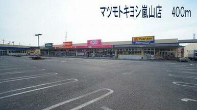 マツモトキヨシ嵐山店