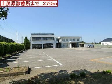 上茂原診療所