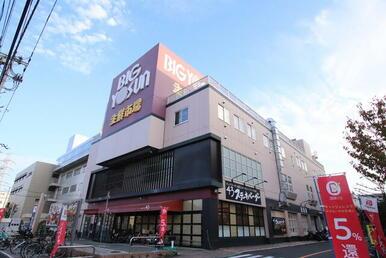 ビッグヨーサン 綱島樽町店