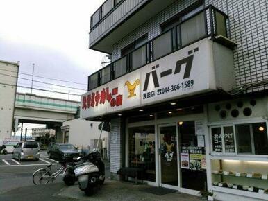 バーグ浅田店
