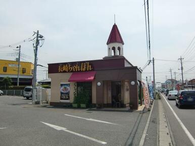 リンガーハット川越東洋大前店