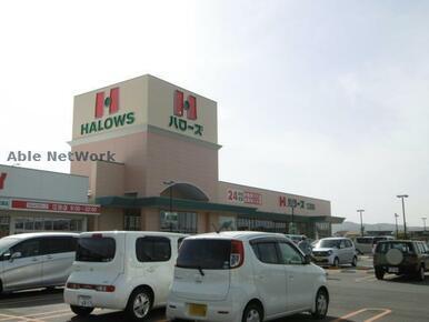 ハローズ江田店