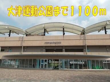 大津運動公園