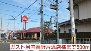 ガスト河内長野片添店様