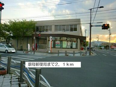 原町郵便局