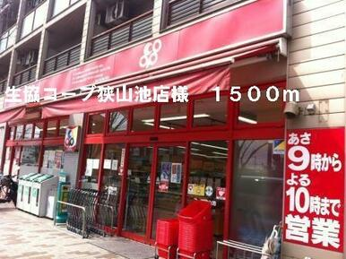 生協コープ狭山池店様