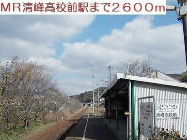 清峰高校前駅