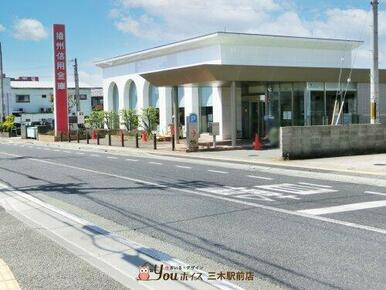 播州信用金庫小野支店
