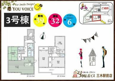 小野市で新築住宅をお探しの方は、ぜひYOUボイスへ!