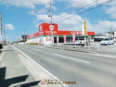 キリン堂 小野本町店