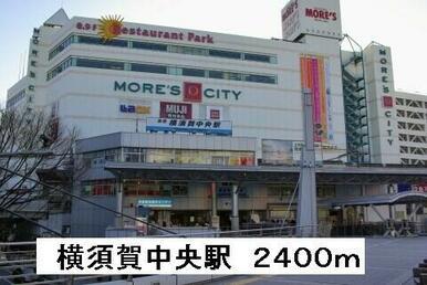 京浜急行線 横須賀中央駅