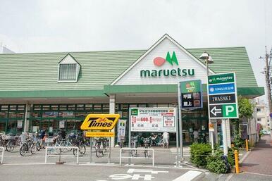 マルエツ第三京浜川崎インター坂戸店