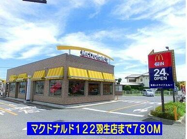 マクドナルド122羽生店