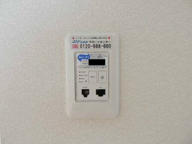 インターネット無料物件です!Wi-Fi標準装備で、お部屋をスッキリ見せれます☆