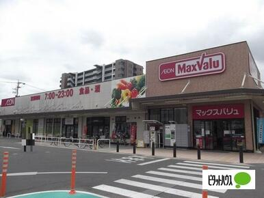マックスバリュ小牧駅西店
