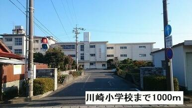 川崎小学校