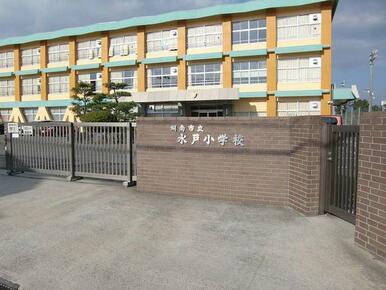 水戸小学校