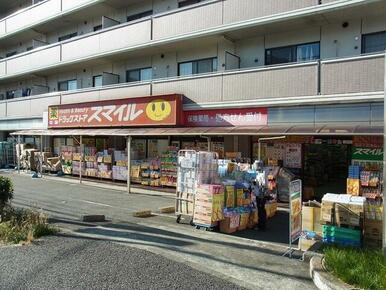 スマイル薬局港北高田店