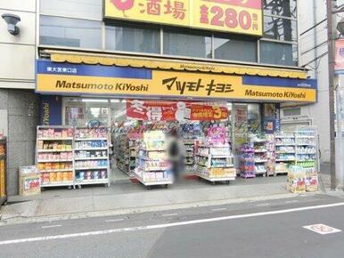 マツモトキヨシ 東大宮東口店