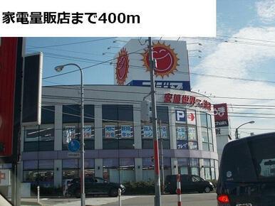 コジマまで400m