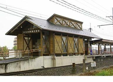 ひろせ野鳥の森駅