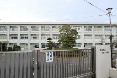 豊田市立小清水小学校
