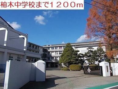 柚木中学校