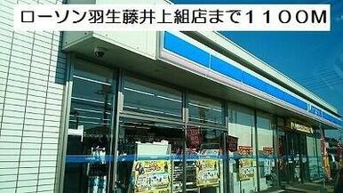 ローソン藤井上組店