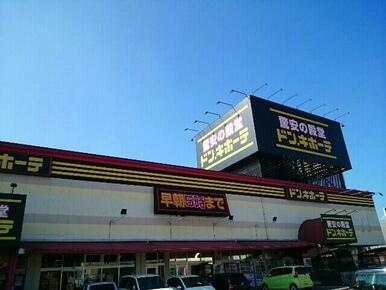 ドン・キホーテ高崎店
