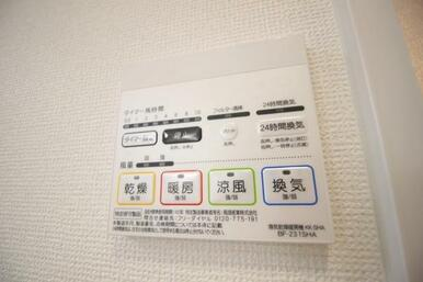 雨の日でもお洗濯ものが乾く浴室暖房乾燥機付き