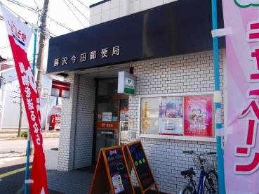 藤沢今田郵便局