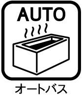 ボタンひとつで給湯から追い焚きまで!らくらくのフルオートバス付き