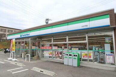ファミリーマート九久平店