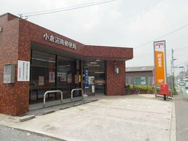 小倉沼南郵便局