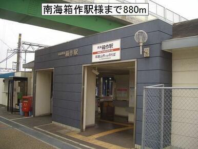 南海箱作駅様