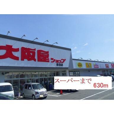 大阪屋ショップまで630m