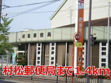 村松郵便局