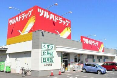 ツルハドラッグ江別牧場店