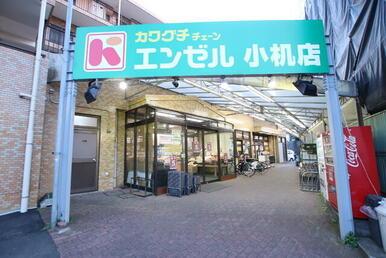 エンゼル小机店