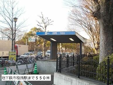 地下鉄市役所駅