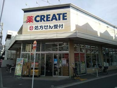 クリエイト磯子丸山台店
