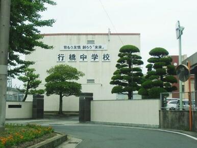 行橋中学校