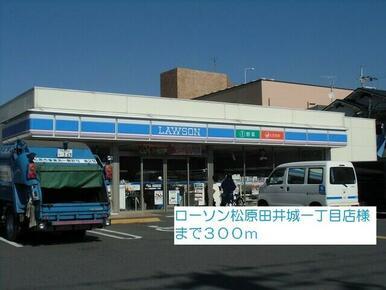 ローソン松原田井城一丁目店様